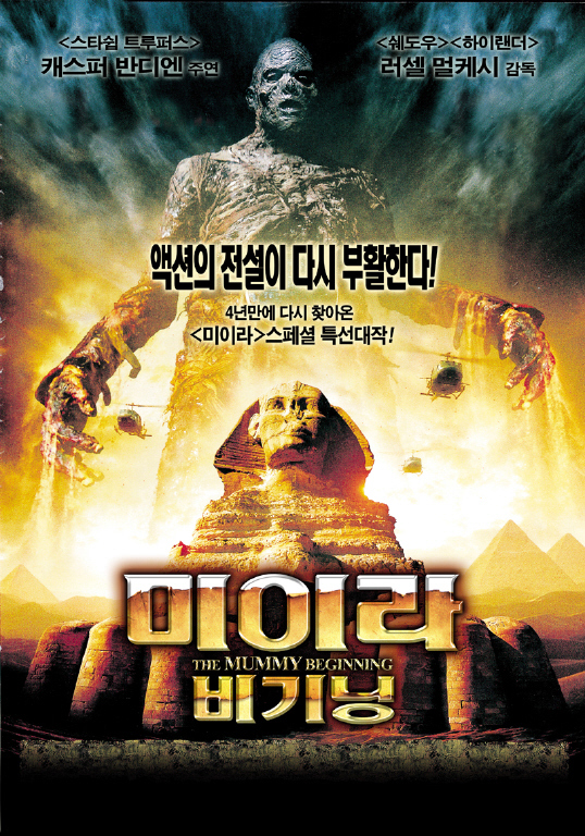 The Curse Of King Tuts Tomb Torrent: 투탕카멘 무덤의 저주 (The Curse Of King Tut's Tomb