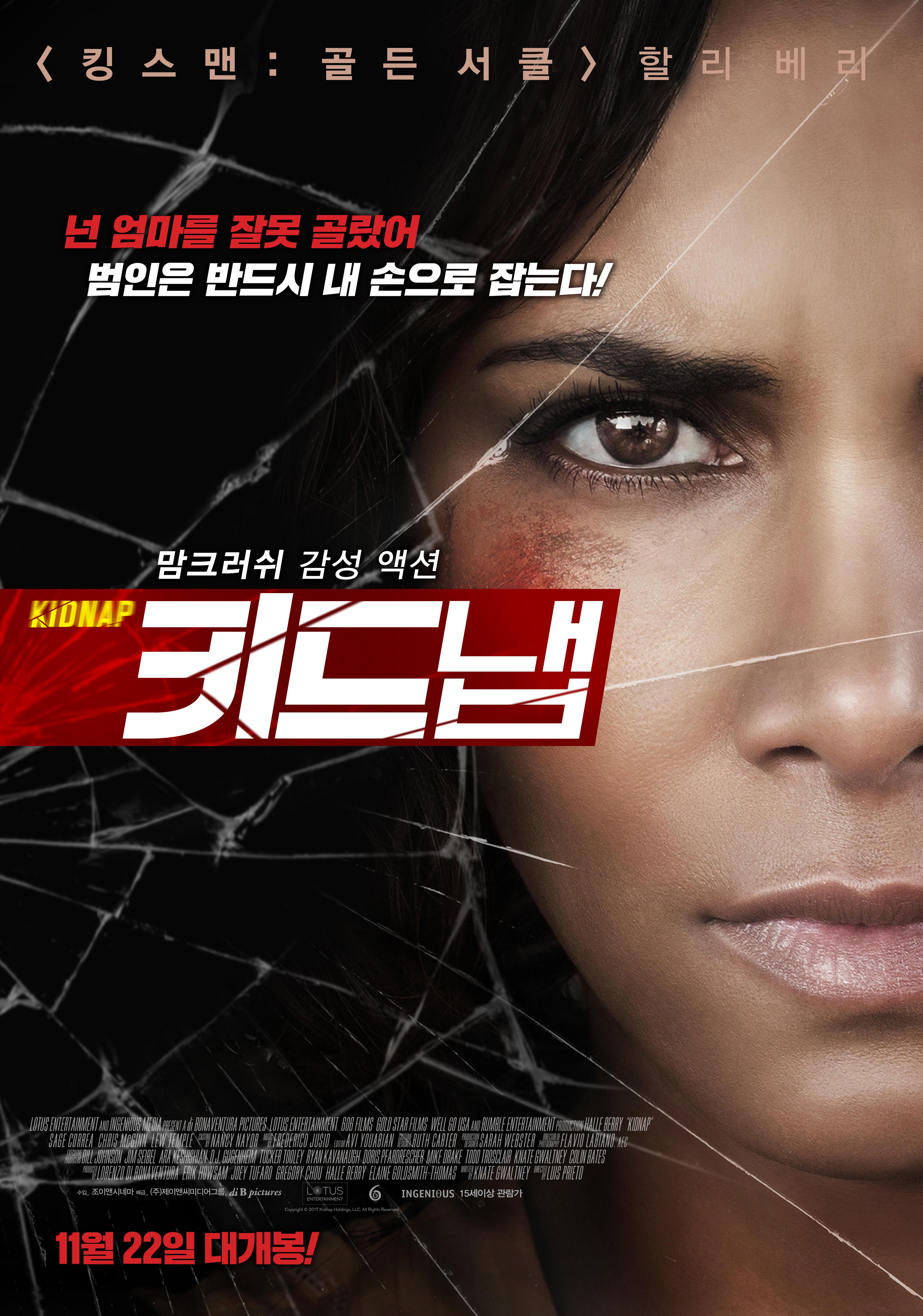키드냅키드냅 (Kidnap)영화 [키드냅] 상세정보