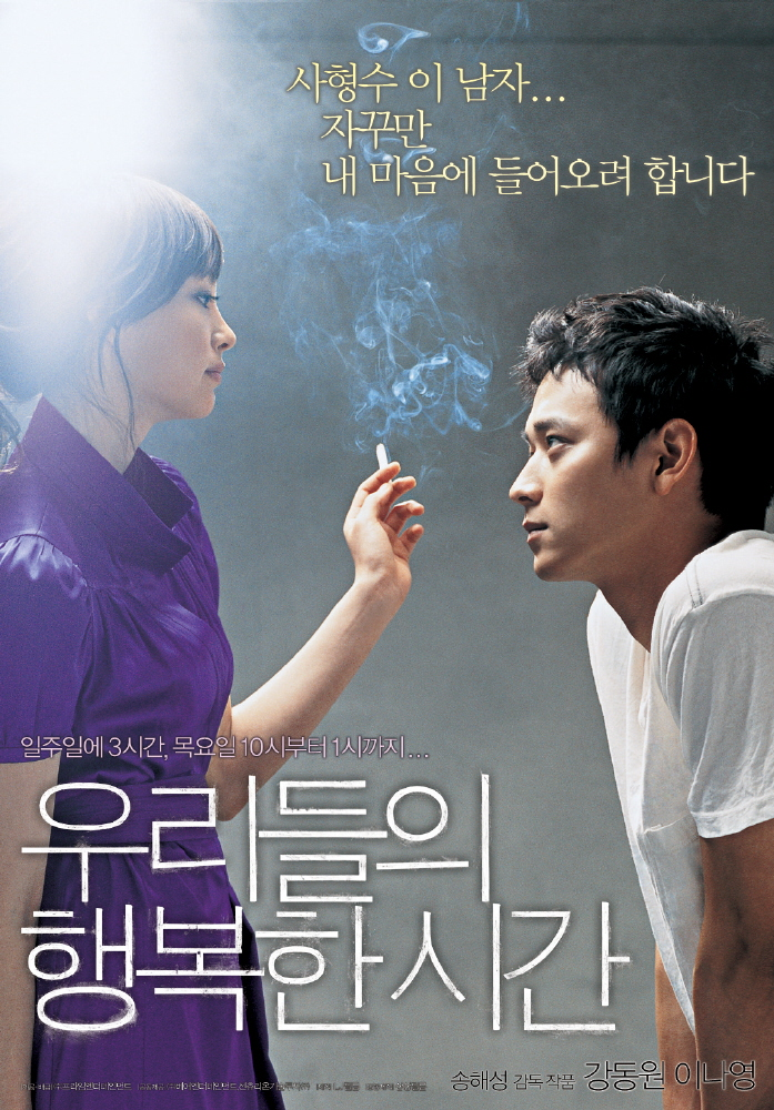 Maundy Thursday / Urideul-ui Haengbok-han Shigan / 2006 / G.Kore / Online Film İzle