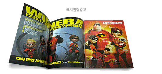 씨네21 변형광고 안내